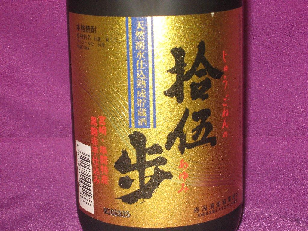 黒麹造り芋焼酎「拾五歩(じゅうごねんのあゆみ)」720ML